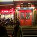 151129 Beijing alumni dinner-04.jpg