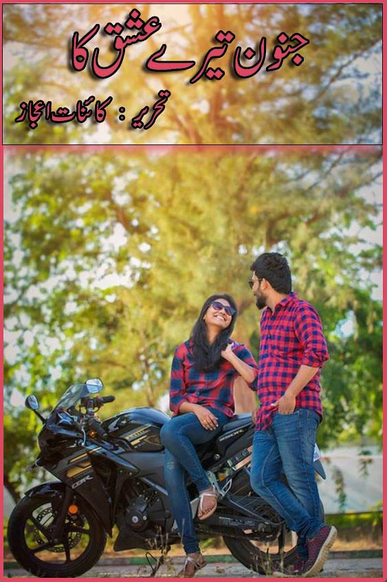Junoon Tere Ishq Ka is a very interesting Long urdu romantic novel by Kainat Ijaz.