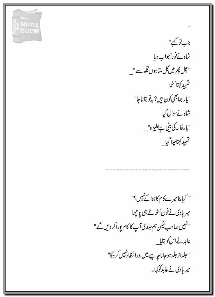 Wo Jo Khawab Thy Mery Zehan Mein By Alishba Yasir