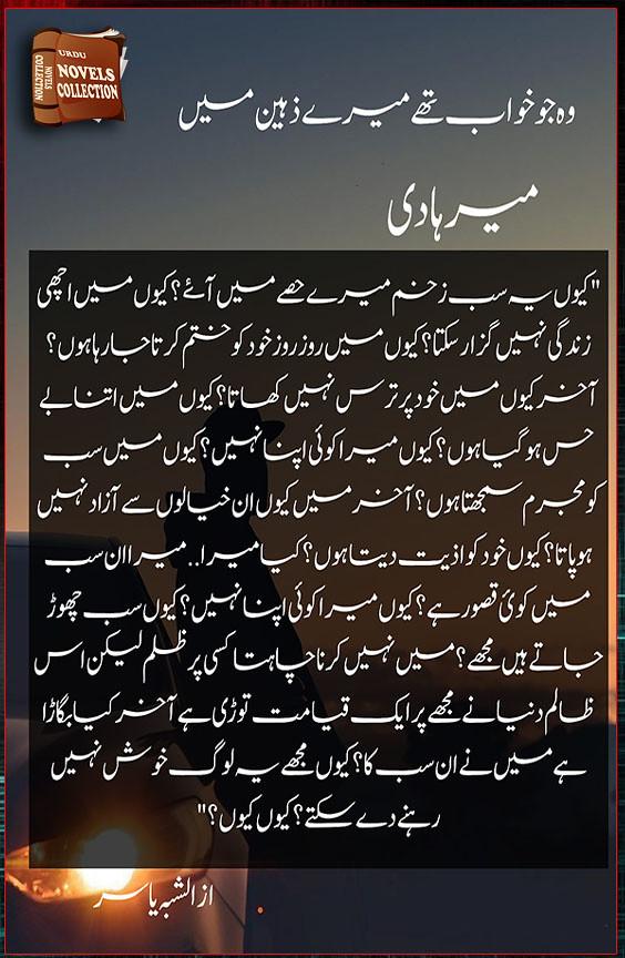 Wo Jo Khawab Thy Mery Zehan Mein is a very dramatic and interesting urdu short novel, Wo Jo Khawab Thy Mery Zehan Mein is a Short urdu romantic novel by Alishba Yasir.