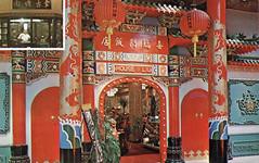House of Liu