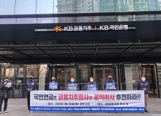20210125_금융지주회사공익이사선임촉구 기자회견