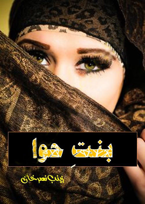 Bint e Hawa is a romantic Urdu novel written about the social problems of honor killings and domestic violence by Zainab Nasar Khan.