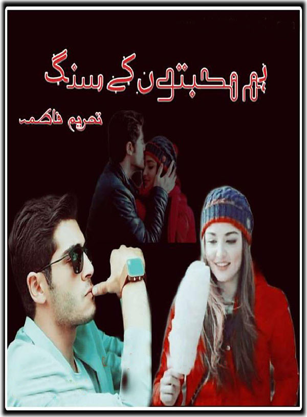 Hum Muhabatton Ke Sang is a Marriage based, Cousin marriage, Romantic and also a thriller urdu novel by Tahreem Fatima.