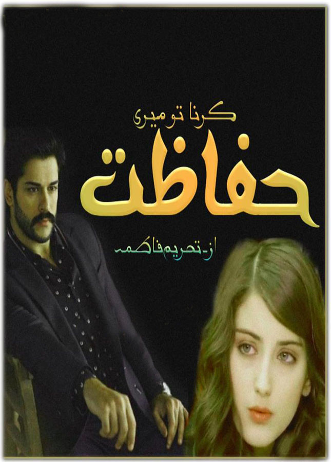 Karna Tu Meri Hifazat is a Marriage based, Romantic, Suspense and also a thriller urdu novel by Tahreem Fatima.