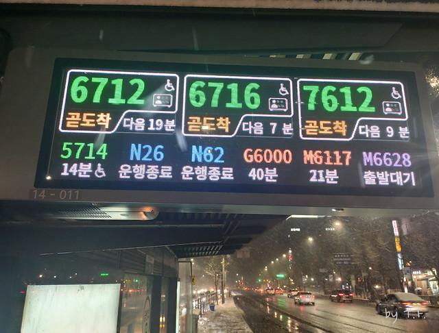 서울 버스 안내