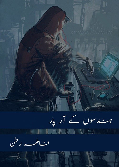 Hindso Ke Aar Paar is a Marriage based, Romantic, Suspense and also a thriller urdu novel by Fatima Rehman.