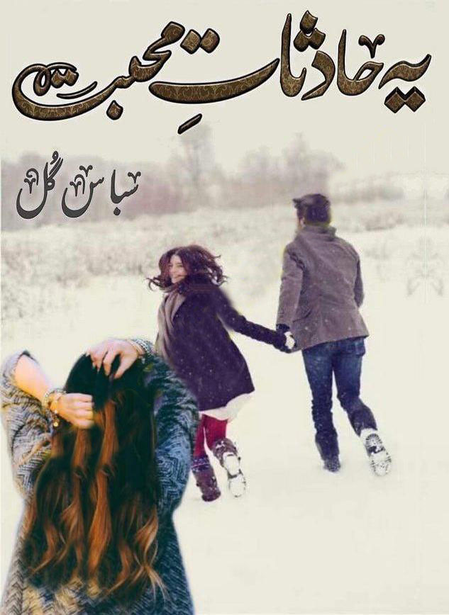 Yeh Hadsat e Mohabbat urdu novel By Subas Gul,Yeh Hadsat e Mohabbat is a story of ups and downs in the life of Sajjal, Mishal, Farjad and SheharYar urdu novel by Subas Gul.