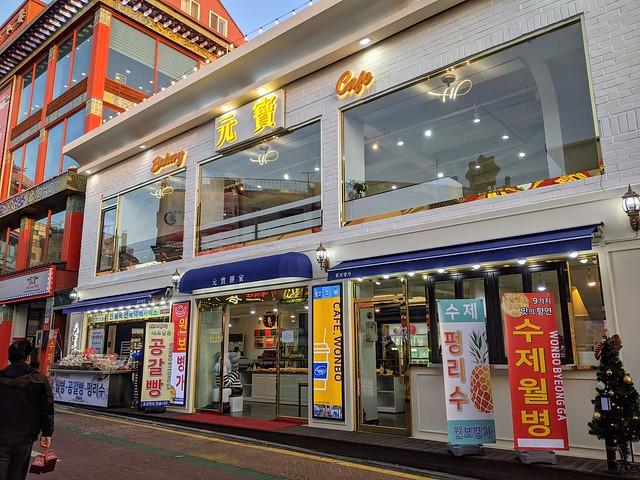 원보병가 Chinese Mooncake Bakery, Chinatown, Incheon