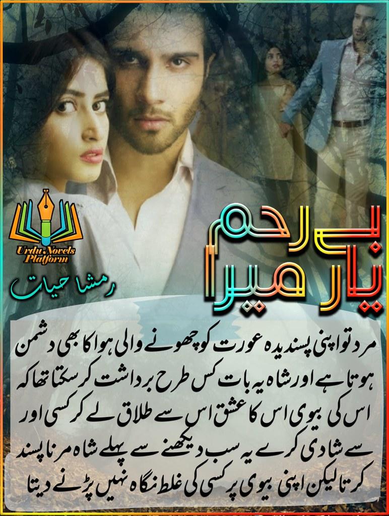 Berehm Yar Mera is a story of a poor girl with a rich man, Berehm Yar Mera is a suspense and romatic urdu novel by Rimsha Hayat.