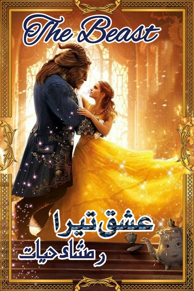 Ishq Tera (The Beast) is a story of suspense, Thriller and romatic urdu novel by Rimsha Hayat.