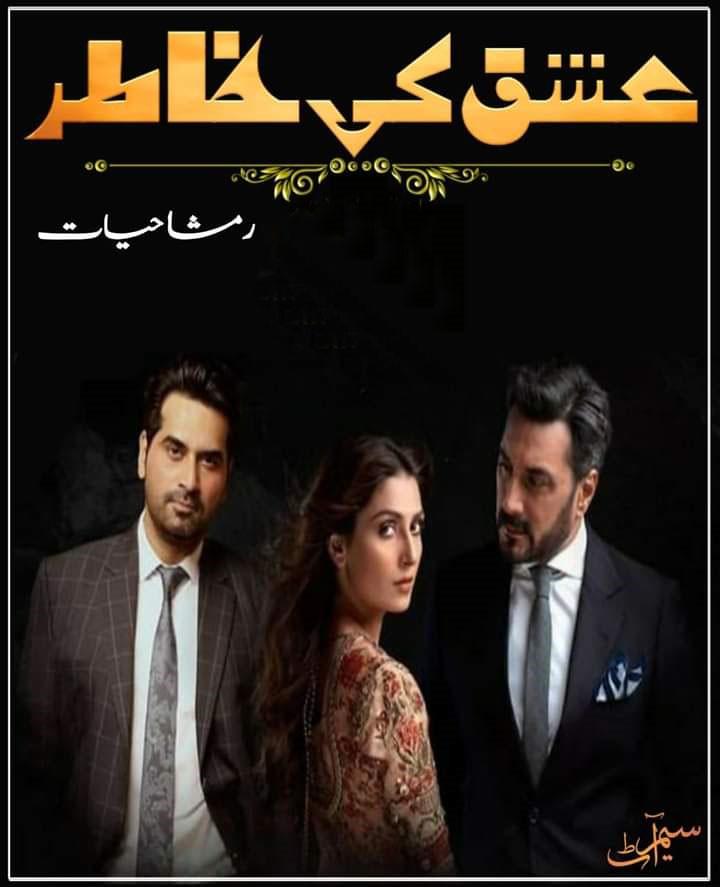 Ishq Ki Khatir is a Adventure, Suspense, Thriller and a social romantic urdu novel by Rimsha Hayat.