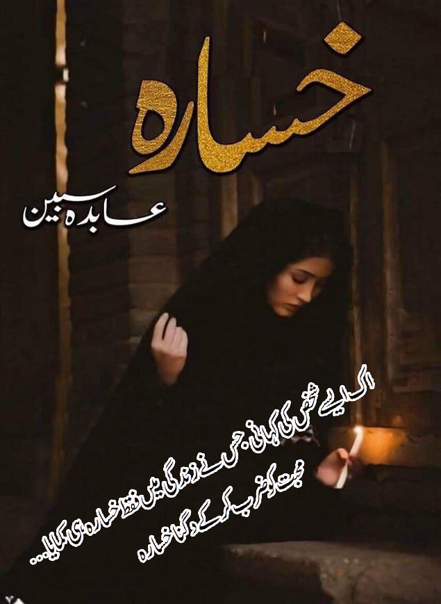 Khasara is a story of a man who only made a loss in life, Double the loss by multiplying love. Khasara is a Romantic, Social and also family urdu novel by Abida Sabeen.