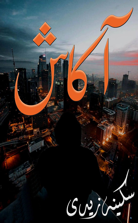 Akash urdu novel By Sukaina Zaidi,Akash is a Romantic, Social and also a suspense urdu novel by Sukaina Zaidi.