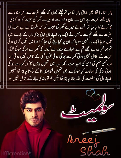 Soulmate urdu novel By Areej Shah,Soulmate is a Romantic, Suspense, Social and also a love story novel by Areej Shah.