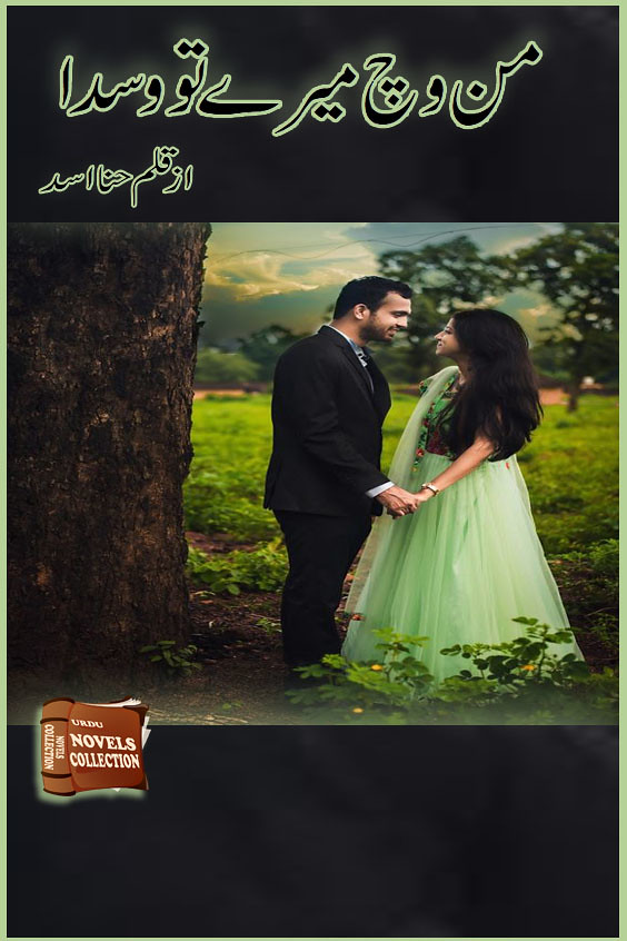 Man Vich Mery Tu Vasda urdu novel By Hina Asad,Man Vich Mery Tu Vasda is a Romantic, Suspense, Social and also a love story novel by Hina Asad.