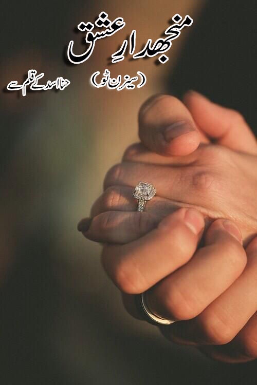 Majhdhaar e Ishq Season 2 is a Romantic, Suspense, Social and also a love story novel by Hina Asad.