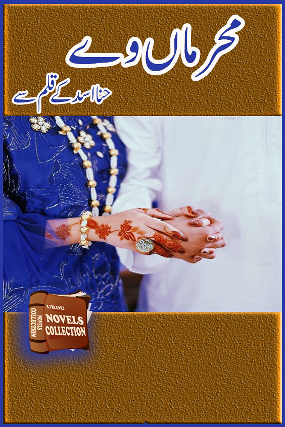Mehrama Way is a Romantic, Suspense, Social and also a love story novel by Hina Asad.