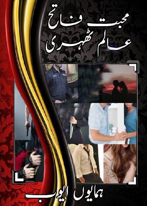 Mohabbat Fateh e Aalam Tehri By Humayun Ayub