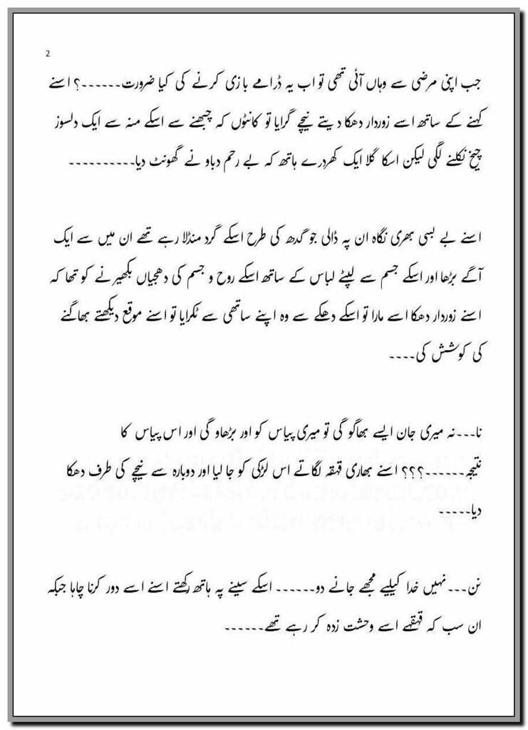 Hijar K Ansoo By Huria Malik