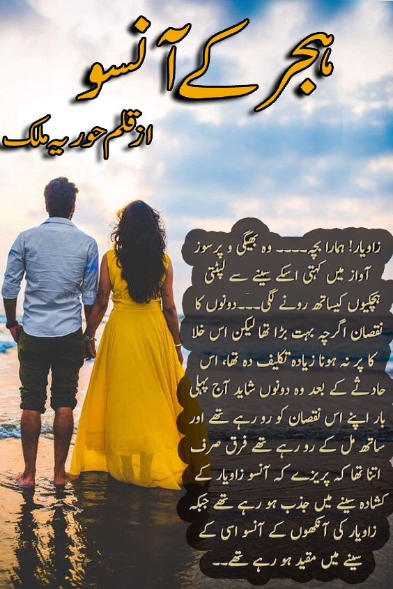 Hijar K Ansoo is a Thriller, Romantic, Suspense and also a very famouse urdu novel by Huria Malik.