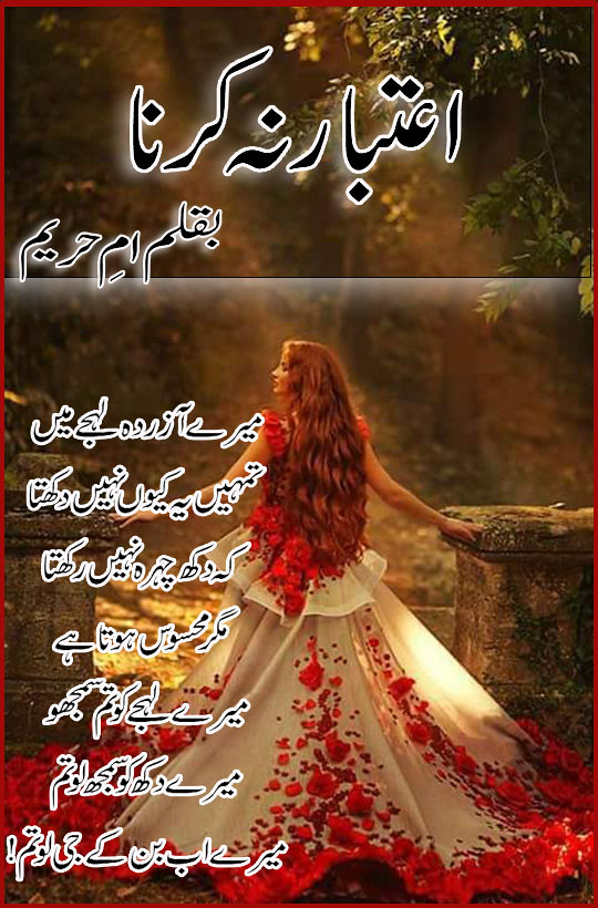 Atebar Na Karna is a Revenge Based Urdu Novel, Atebar Na Karna is also a Thriller, Romantic, Suspense urdu novel by Umme Hareem.