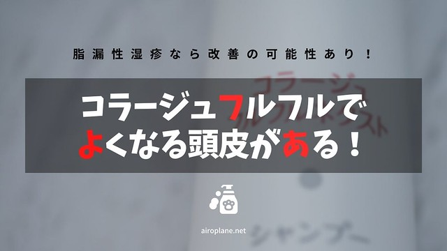 Photo:頭皮トラブルに神シャンプー「コラージュフルフル」脂漏性湿疹の対処療法に By Norio.NAKAYAMA