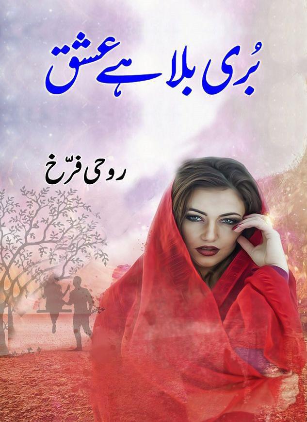 Buri Bala Hai Ishq is a Revenge Based Urdu Novel, Buri Bala Hai Ishq is also a Thriller, Romantic, Suspense urdu novel by Ruhi Farrukh.