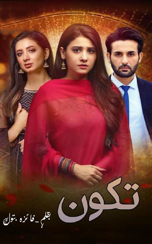 Tikoon is a women rights, romantic, social and family based urdu written by Faiza Batool.