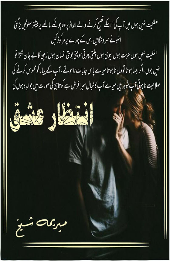 Intzar e Ishq is a Revenge and also Feudal system based novel urdu novel by Maryam Sheikh.