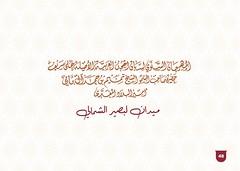 تفاصيل.. برنامج مهرجان سمو الأمير المفدى ٢٠٢١ - ثانياً: أشواط ميدان لبصير