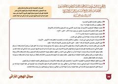 تفاصيل.. برنامج مهرجان سمو الأمير المفدى ٢٠٢١ - ثالثاً: أشواط ميدان سباق الهجن التراثي