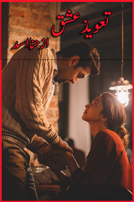 Taweez E Ishq is a Romantic, Wani Based, Revenge and also a Bloodshed based novel written by Hina Asad.