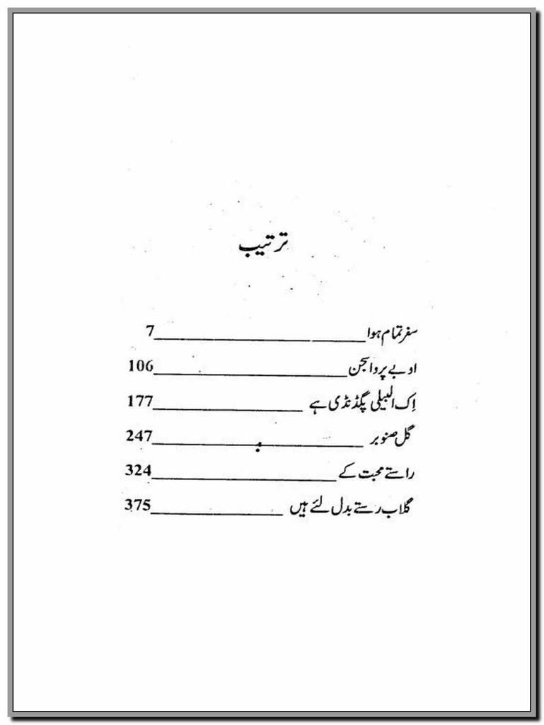 Safar Tamaam Howa By Rahat Jabeen