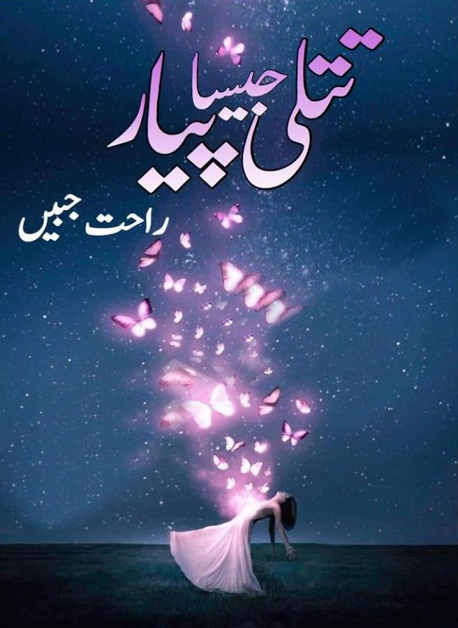 Titli Jaisa Pyar urdu novel By Rahat Jabeen,Titli Jaisa Pyar is a based on a love story written by a very famouse urdu novelest Rahat Jabeen.