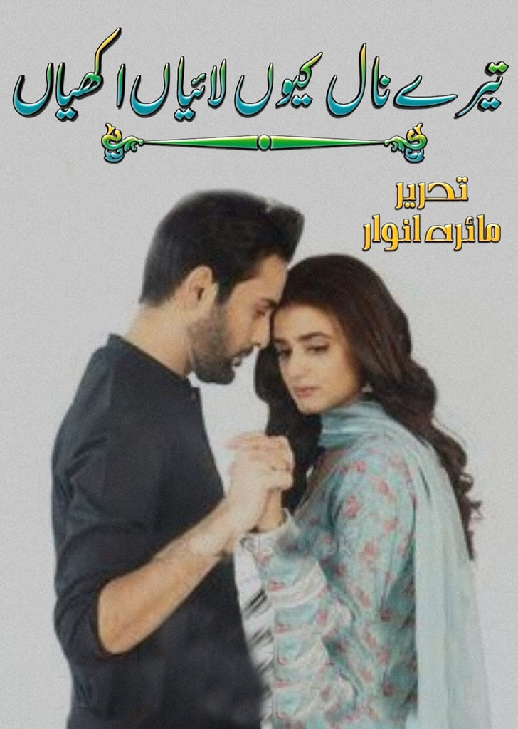 Tere Naal Kyun Laiyan Ankhiyan is a Revenge, Forced marriage, Rude hero, Innocent Heroineand and also suspence based Urdu Novel By Maida Anwaar.