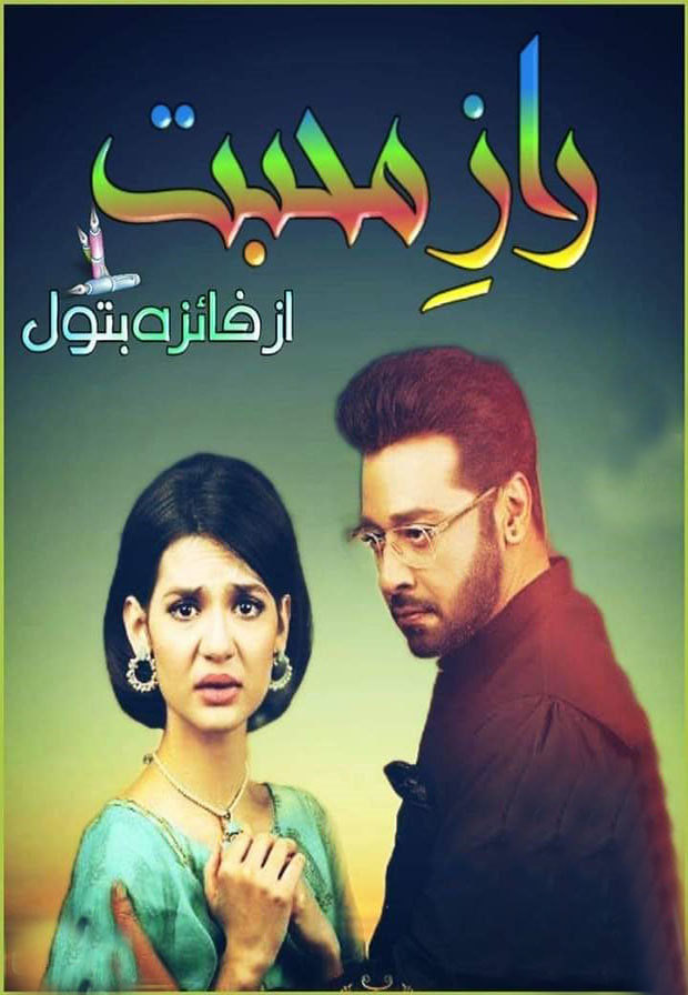 Raaz E Mohabbat is a suspence based romantic Urdu Novel By Faiza Batool.