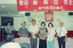 1999-10-06 演講:防暴與防身術 劉南亞先生主講