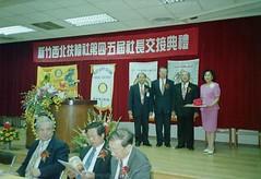 1999-06-24 第四-五屆社長交接典禮