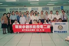 1999-09-18 例會暨核能電廠職業參觀及聯誼活動