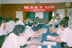 1999-10-08 演講:台灣的過去、現在與未來 前縣長范振宗主講