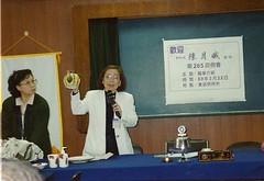 2000-03-22 職業報告--陳月娥社友