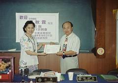 2000-06-21 例會及年度成果檢討 演獎:戴助理總監