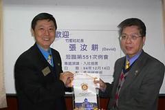 2005-12-14 演獎:入社感言 竹塹社社長張汝耕