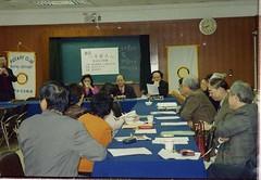 2000-03-15 演講:少扶團近況介紹 李鐵民前社長主講