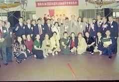 2000-04-09 第二屆地區年會_聯誼餐會
