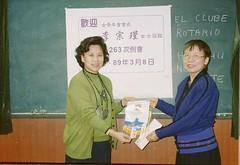 2000-03-08 演講:婦女節之由來 李宗慬女青年會會長主講