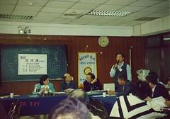 2000-03-29 演講:風水對人的影響 洪沛璔先生主講