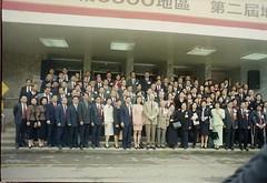 2000-04-08 第二屆地區年會