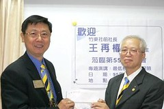 2006-01-18 演講:最低稅負制與保險 竹東社前社長王再權